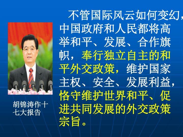 不管国际风云如何变幻,中国政府和人民都将高举和平、发展、合作旗帜,