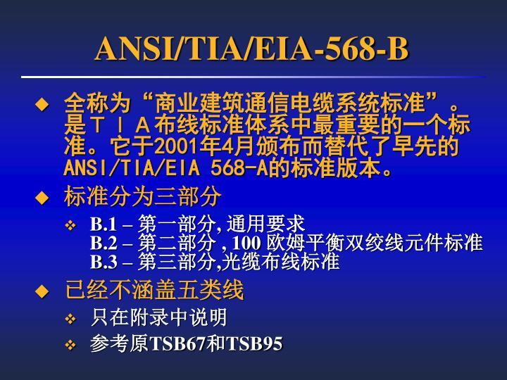 ANSI/TIA/EIA-568-B