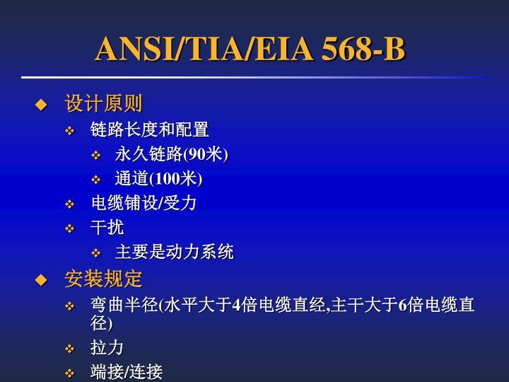 ANSI/TIA/EIA 568-B
