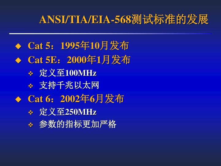 ANSI/TIA/EIA-568