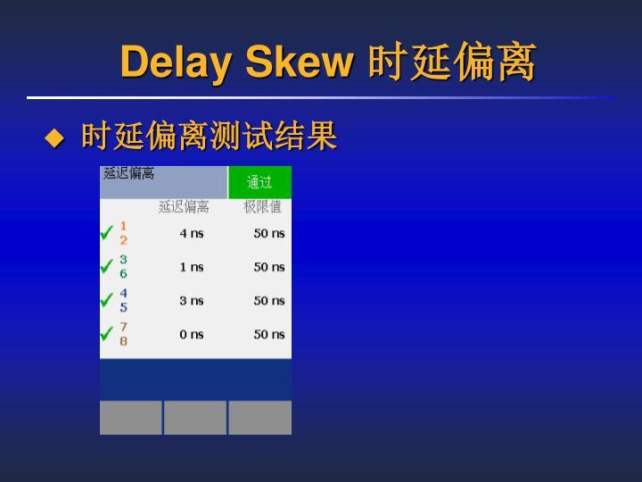 Delay Skew