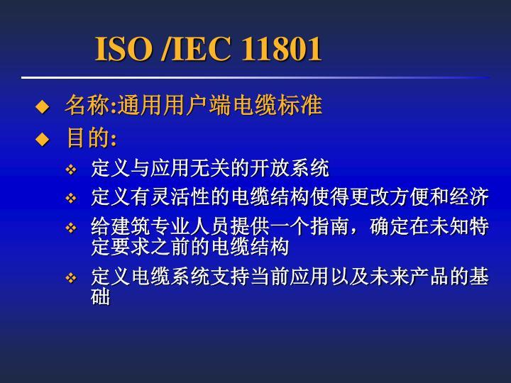 ISO /IEC 11801