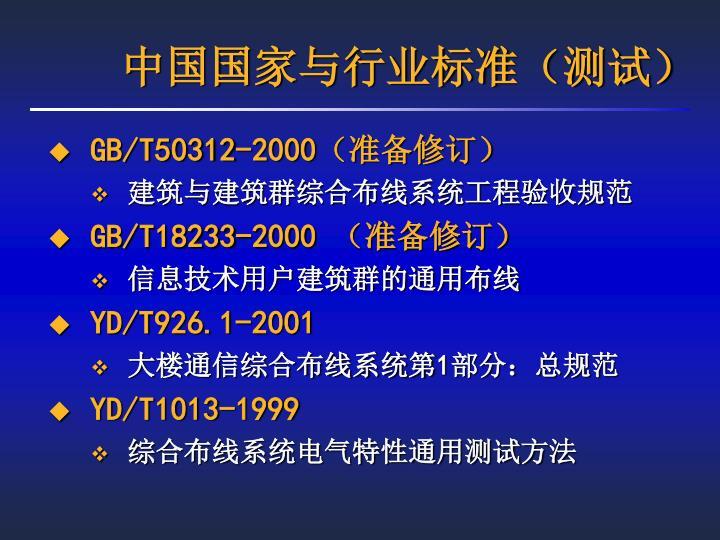 中国国家与行业标准(测试)