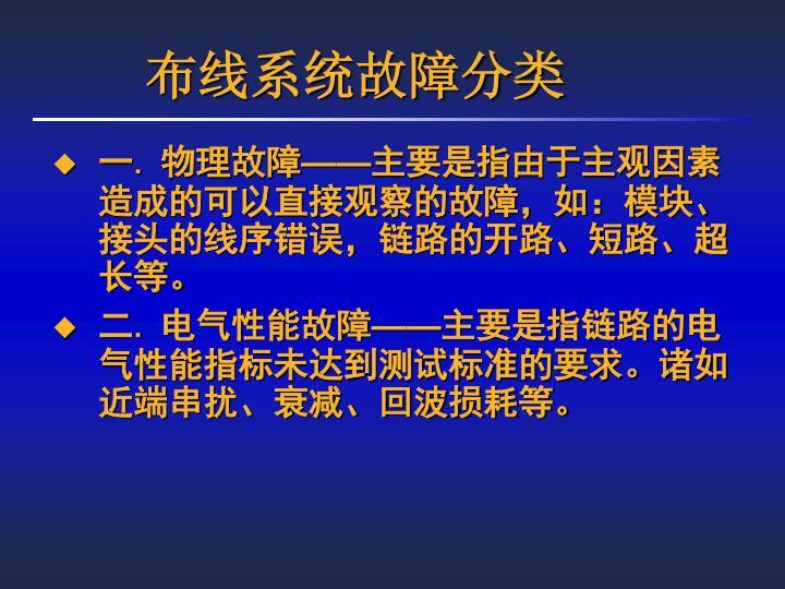 布线系统故障分类
