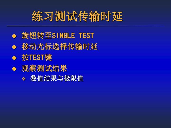 练习测试传输时延