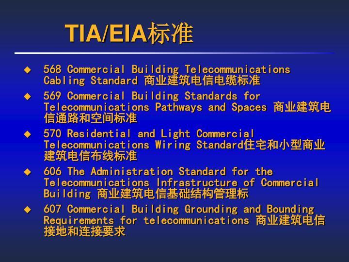 TIA/EIA