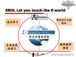 ebol let you touch the e world