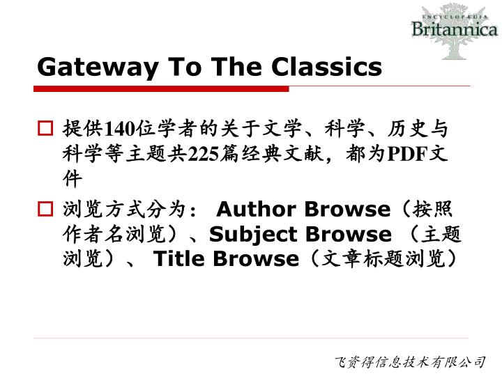 Gateway To The Classics