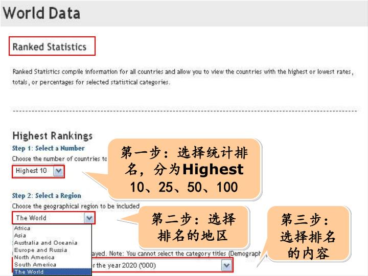 第一步:选择统计排名,分为