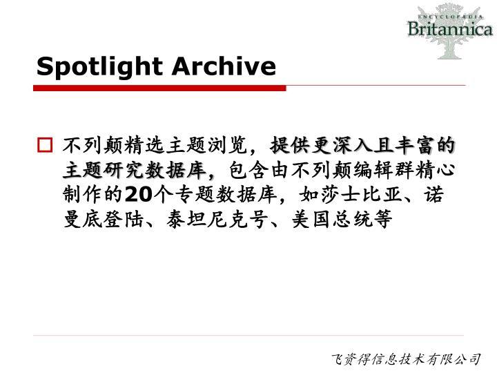 Spotlight Archive