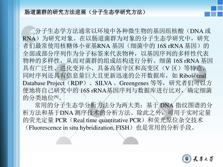 肠道菌群的研究方法进展(分子生态学研究方法)