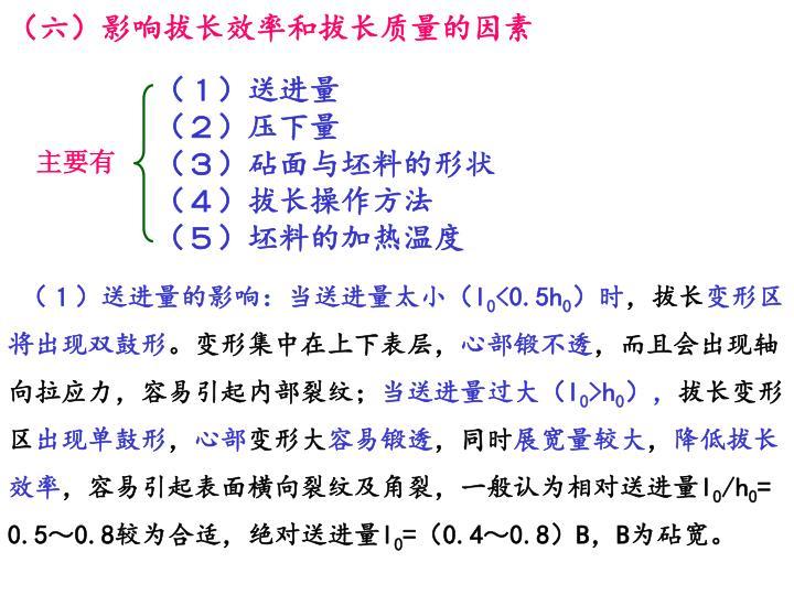 (六)影响拔长效率和拔长质量的因素