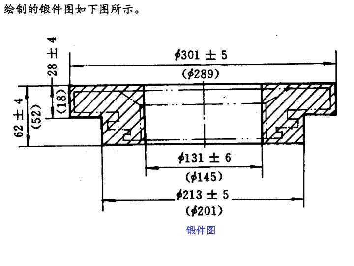 绘制的锻件图如下图所示。