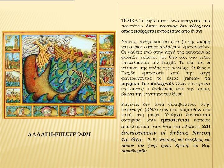 ΤΕΛΙΚΑ Το βιβλίο του Ιωνά αφηγείται μια περιπέτεια