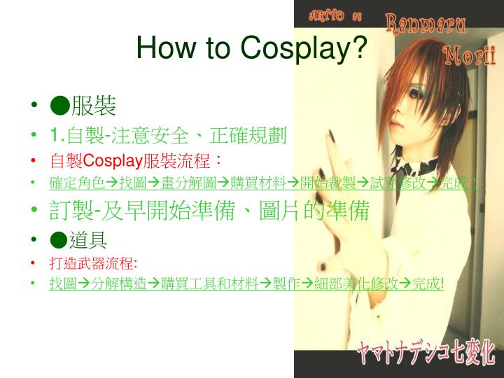 How to Cosplay?