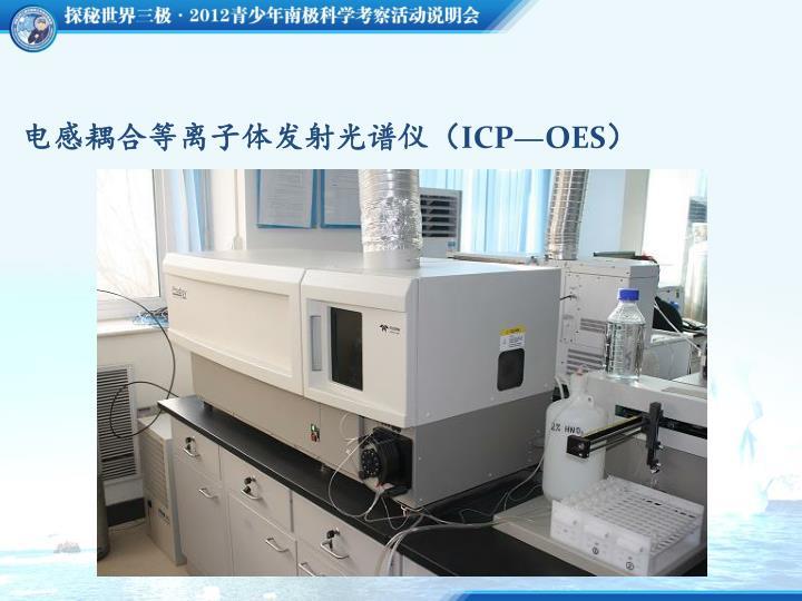 电感耦合等离子体发射光谱仪(