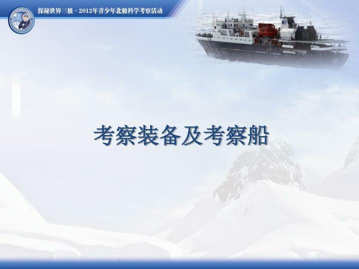 考察装备及考察船