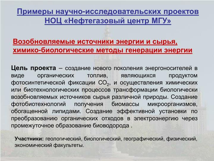 Примеры научно-исследовательских проектов НОЦ «Нефтегазовый центр МГУ»