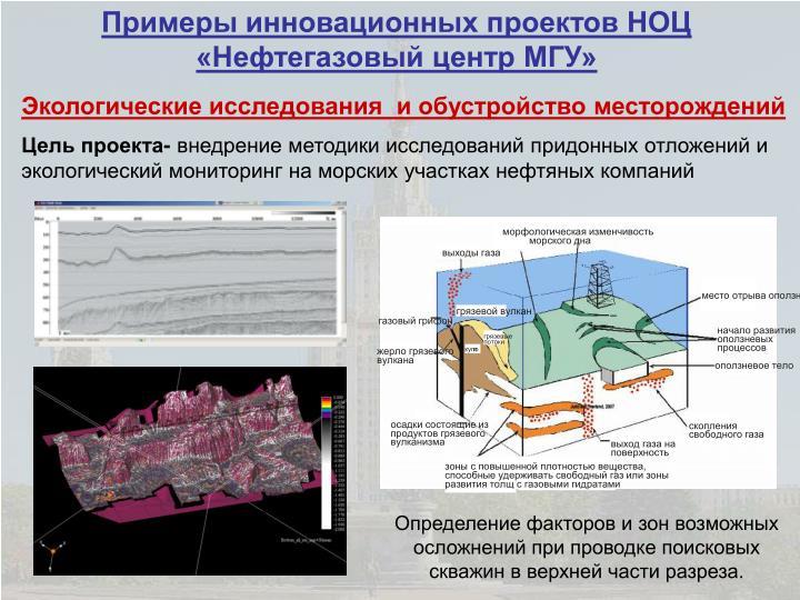 Примеры инновационных проектов НОЦ «Нефтегазовый центр МГУ»