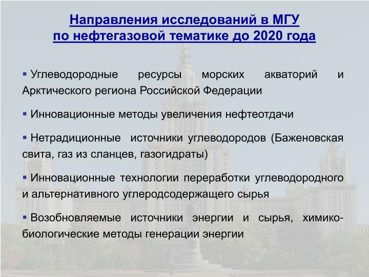 Направления исследований в МГУ            по нефтегазовой тематике до 2020 года