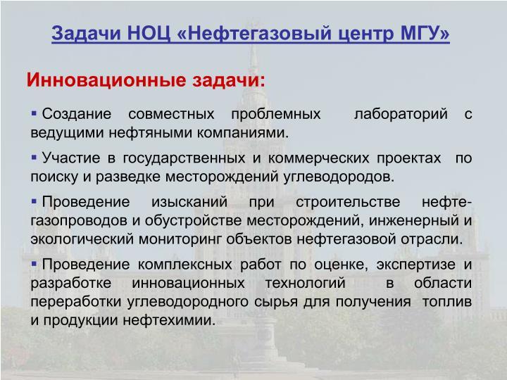 Задачи НОЦ «Нефтегазовый центр МГУ»