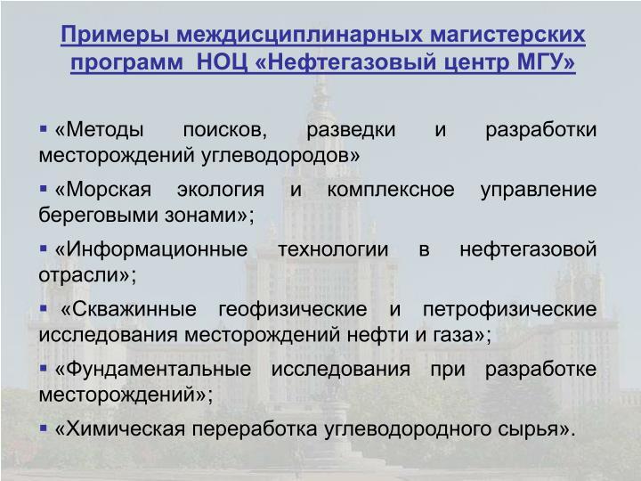 Примеры междисциплинарных магистерских  программ  НОЦ «Нефтегазовый центр МГУ»