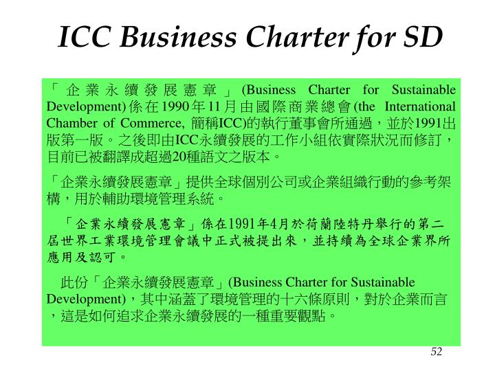 ICC Business Charter for SD