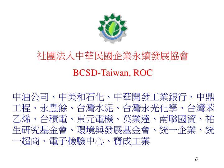 社團法人中華民國企業永續發展協會