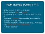 pom themes pom
