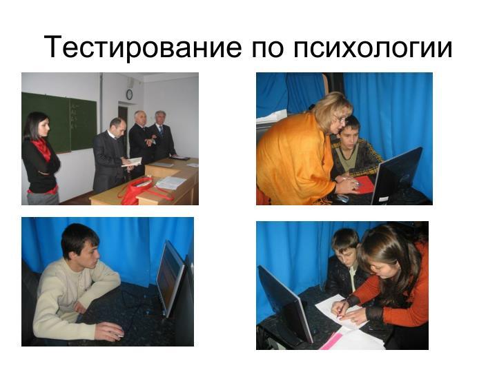 Тестирование по психологии