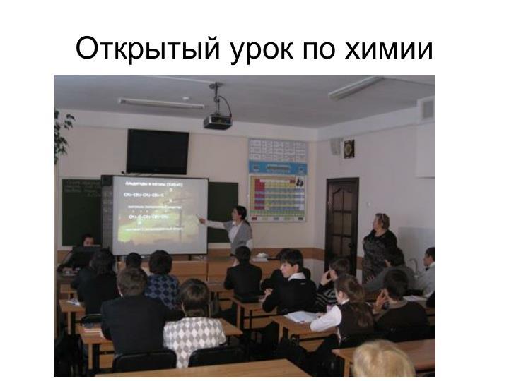Открытый урок по химии