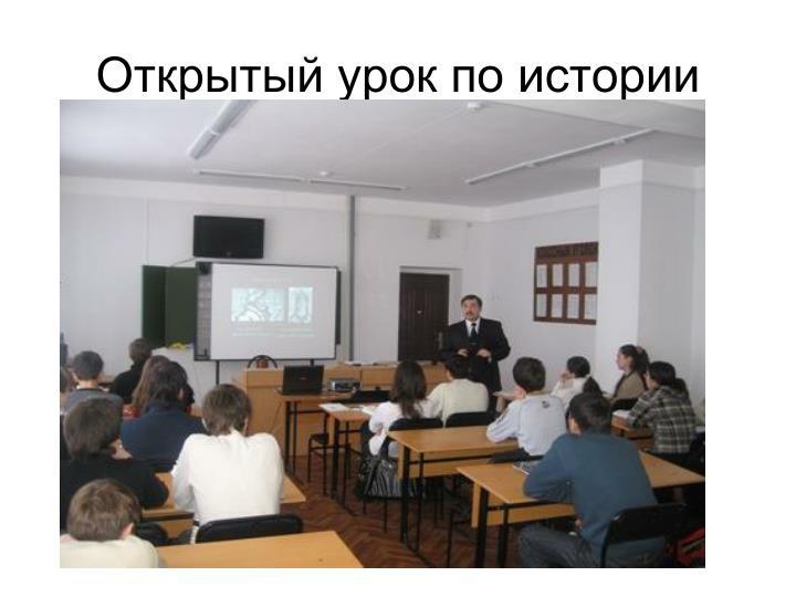 Открытый урок по истории