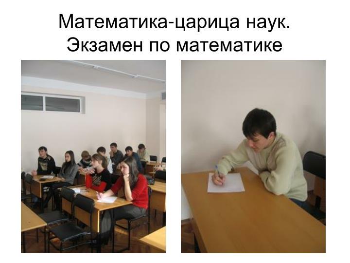 Математика-царица наук. Экзамен по математике