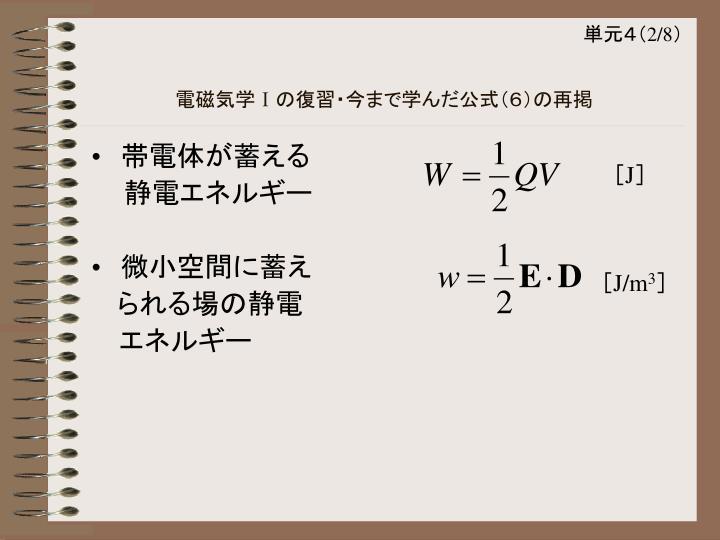 単元4(2/8)
