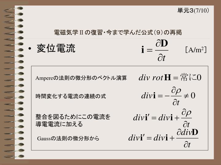単元3(7/10)