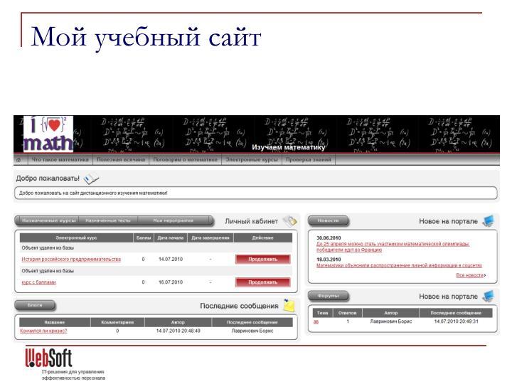 Мой учебный сайт