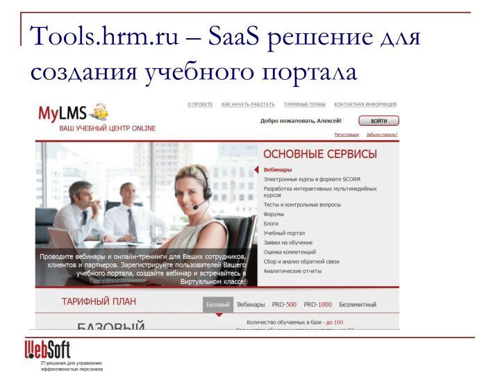 Tools.hrm.ru – SaaS