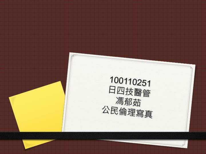 100110251