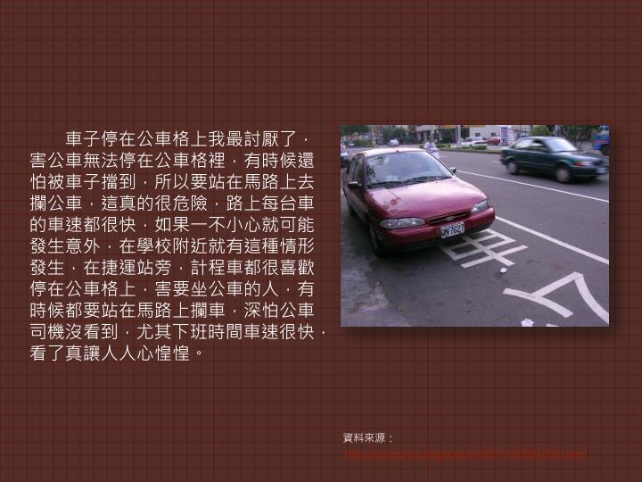 http://suinegmai.blogspot.tw/2007/06/2007620.html