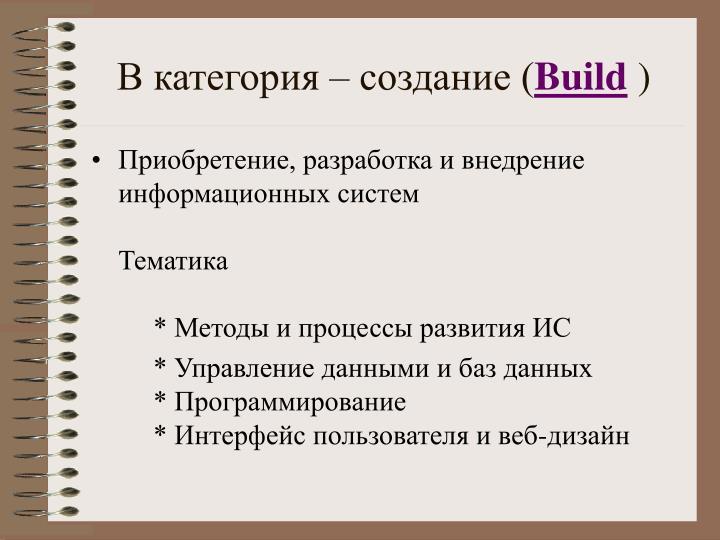 В категория – создание (