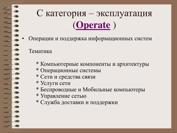 С категория – эксплуатация (