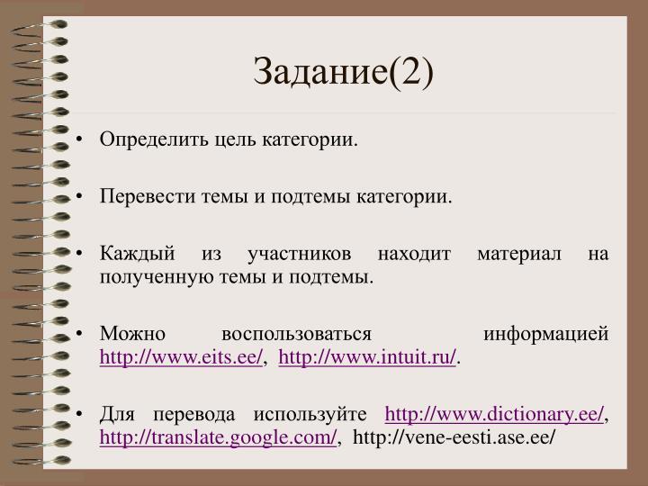 Задание(2)