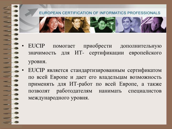 EUCIP