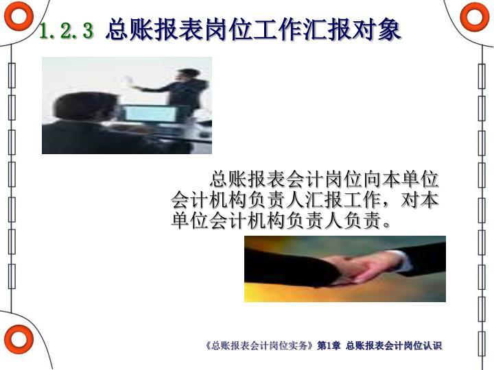 总账报表会计岗位向本单位会计机构负责人汇报工作,对本单位会计机构负责人负责。