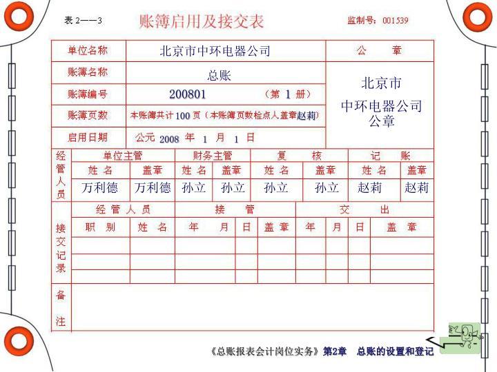 北京市中环电器公司