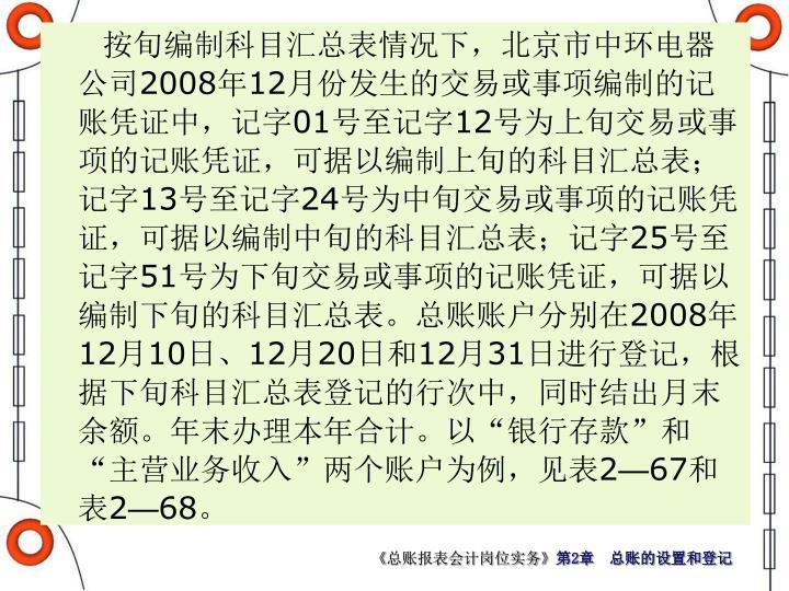 按旬编制科目汇总表情况下,北京市中环电器公司