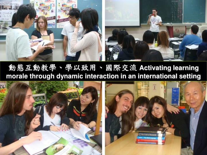 動態互動教學、學以致用、國際交流