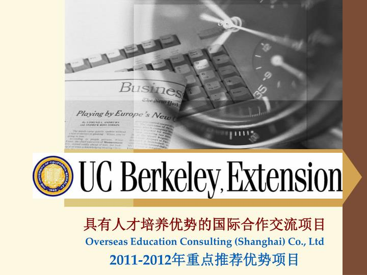 Overseas education consulting shanghai co ltd 2011 2012