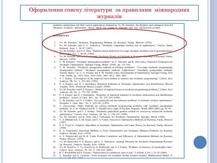 Оформлення списку літератури  за правилами  міжнародних журналів