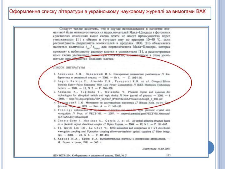 Оформлення списку літератури в українському науковому журналі за вимогами ВАК